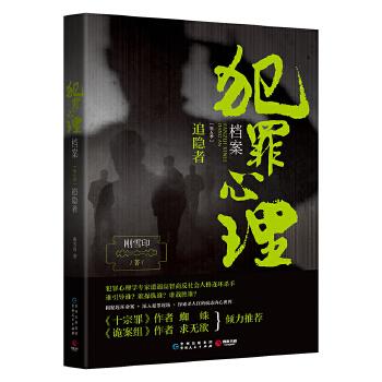 犯罪心理档案第五季:追隐者(pdf+txt+epub+azw3+mobi电子书在线阅读下载)