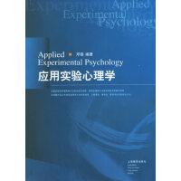 应用实验心理学