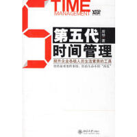 正版书籍 9787301111567 第五代时间管理:提升企业各级人员生活素质的工具 周坤 北京大学出版社