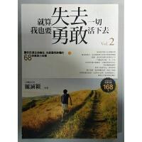 [A102] 就算失去一切,我也要勇敢活下去2:�你走�^生命幽谷,也能喜���o�值�68�t寓言小故事