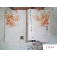 【二手旧书8成新】鲜花手术