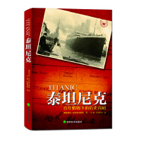 """泰坦尼克:百年情殇下的历史真相(与电影3D版同步推出,谨以此书纪念""""泰坦尼克号""""之殇一百周年)"""