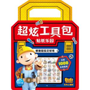 巴布工程师・超炫工具包贴纸乐园:修建超级足球场