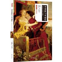 莎士比亚戏剧:罗密欧与朱丽叶(中英双语)