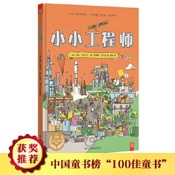 小小工程师 中国童书榜100佳童书。让孩子掌握改变世界的工程师思维法。加利福尼亚读书协会尤里卡荣誉奖,加拿大儿童图书中心儿童与青少年*图书奖。《书单杂志》《柯克斯书评》星级推荐,美国多家少儿图书馆推荐。