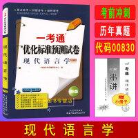 备考2021 自考试卷 0830 00830 现代语言学 一考通标准预测试卷 自考教材同步配套综合试卷 赠考点串讲小册子