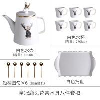 北欧茶壶茶杯套装家用客厅水杯现代简约创意陶瓷杯整套泡茶具杯子 送6勺/皇冠鹿头-白色八件套