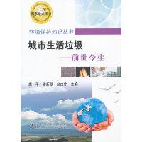 城市生活垃圾--前世今生\唐平__环境保护知识丛书