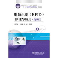 射频识别(RFID)原理与应用(第2版)