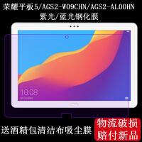 华为荣耀平板5紫光蓝光钢化膜T5贴膜AGS2-W09CHN/AL00保护膜