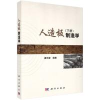 人造板制造学(下册) 唐忠荣著 科学出版社