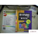 【二手旧书8成新】3D STUDIO 3X操作手册