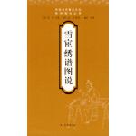 雪宦绣谱图说 (清)沈寿 口述,张謇 整理,王逸君注 山东画报出版社