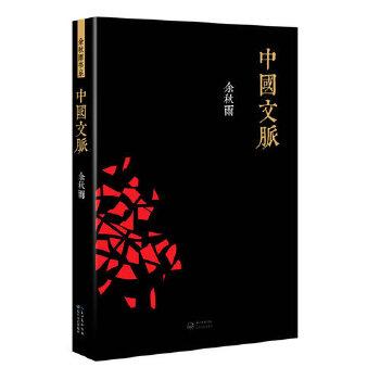 中国文脉(pdf+txt+epub+azw3+mobi电子书在线阅读下载)
