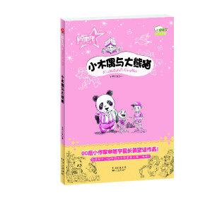 新生代原创文学系列――小木偶与大熊猫
