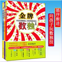 金牌数独1-3 锻炼大脑的反应能力和逻辑推理能力 左右脑智力开发 益智游戏书中国少年儿童智力挑战全书