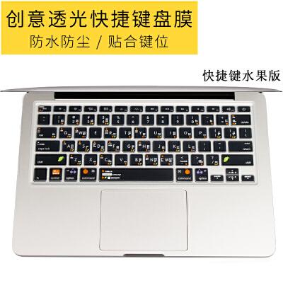 苹果笔记本电脑MACBOOK键盘膜mac 12 air13 11 pro 13.3 15寸2018款 PRO 15寸快捷键水果版