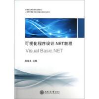 可视化程序设计 NET教程