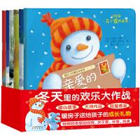 暖房子经典绘本精选:冬日限定版(套装6册)