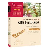 草原上的小木屋(中小学新课标必读名著)8000多名读者热评!