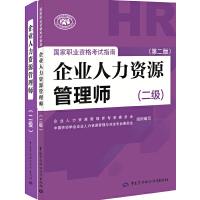 企业人力资源管理师(二级)(第三版)、考试指南(二级)(第二版)(2本套)(权威、指定教材,新版上市!)