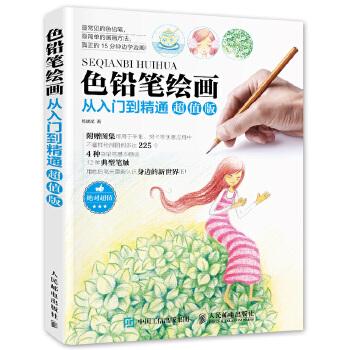 色铅笔绘画从入门到精通超值版(pdf+txt+epub+azw3+mobi电子书在线阅读下载)