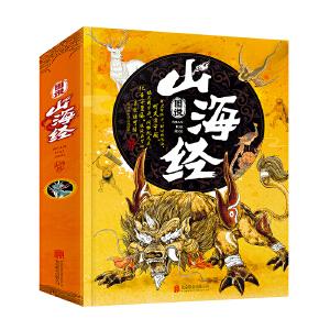 图说山海经 套装共3册 900余幅传世古典风格插图