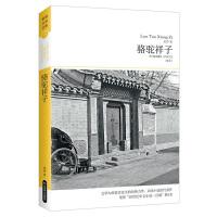 骆驼祥子(世界文学文库110 插图本)