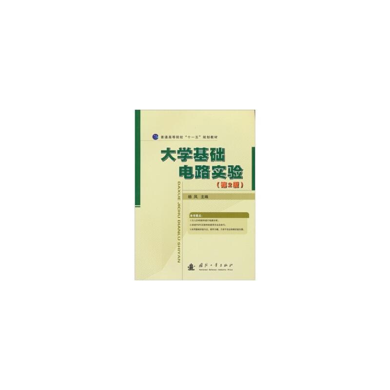 【rt4】大学基础电路实验(第2版) 杨风 国防工业出版社 9787118064919