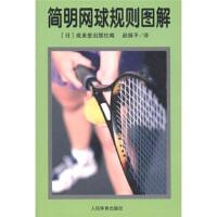封面有磨痕-XY-简明网球规则图解 9787500925927 人民体育出版社 知礼图书专营店