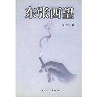 【二手旧书9成新】东张西望9787500821847艾丹工人出版社