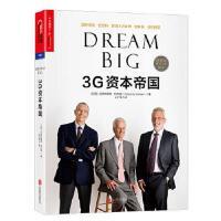 3G资本帝国 克里斯蒂娜・柯利娅著 北京联合出版有限公司【正版书】