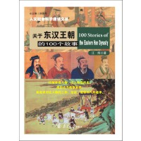 关于东汉王朝的100个故事