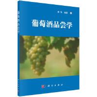 葡萄酒品尝学