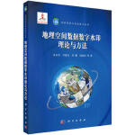 地理空间数据数字水印理论与方法 朱长青 科学出版社【新华书店 品质保证】