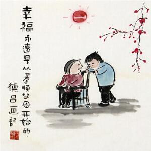 《幸福永远是从孝顺父母开始》R5128 范德昌 原创手绘小品画