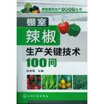 棚室蔬菜生产关键技术丛书--棚室辣椒生产关键技术100问