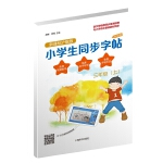小学生同步字帖・新课标沪教版・升级版(三年级上)