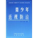 青少年近视防治 徐广第 军事医科出版社