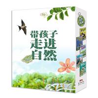 带孩子走进自然(5册)套装