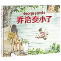 海豚绘本花园:乔治变小了(平)