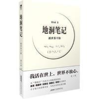 【二手旧书九成新】地洞笔记梁小斌北京时代华文书局有限公司9787807695110
