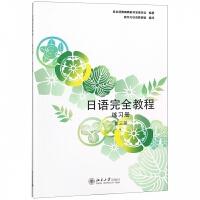 (北大)日语完全教程练习册 第三册