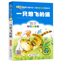 一只想飞的猫 陈伯吹著注音版 二年级课外书 北京教育出版社 班主任推荐阅读带拼音童话故事 快乐读书吧畅销书
