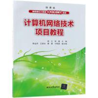 计算机网络技术项目教程 微课版 清华大学出版社