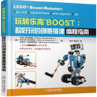 【中文乐高BOOST书】玩转乐高BOOST 超好玩的创意搭建编程指南 乐高BOOST指南 详解乐高BOOST编程教程书