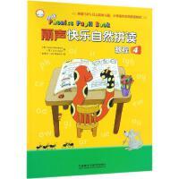 丽声快乐自然拼读教程4点读版 外语教学与研究出版社