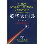 英华大词典(修订第三版)