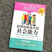 樊登读书会推荐 如何培养孩子的社会能力(教孩子学会解决冲突和与人相处的技巧) 3-6-12岁青少年儿童家庭教育 亲子育