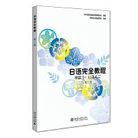 日语完全教程 第二册 日语教材 日本语教育教材开发委员会编著 北京大学出版社 北大